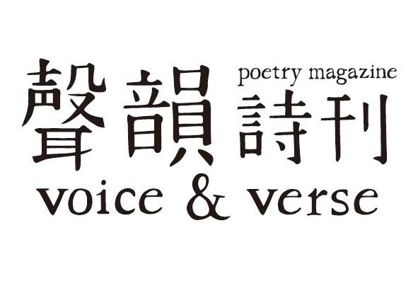 聲韻詩刊 Voice and Verse Poetry Magazine